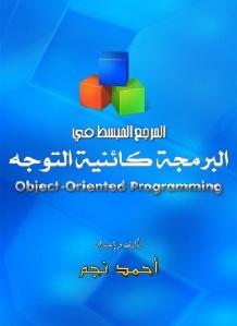 """""""البرمجة كائنية التوجه"""" """"object oriented programing"""""""